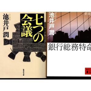 「銀行総務特命」「七つの会議」池井戸潤の2冊セットです★ポイント消化 文庫本