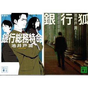 「銀行狐」「銀行総務特命」池井戸潤の2冊セットです★ポイント消化