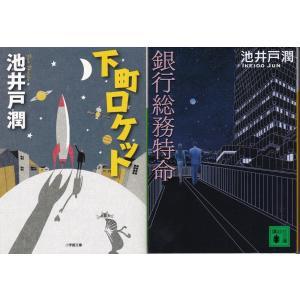「下町ロケット」「銀行総務特命」池井戸潤の2冊セットです★ポイント消化
