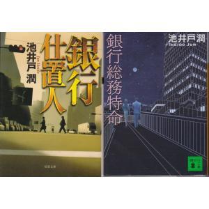 「銀行仕置人」「銀行総務部特命」池井戸潤の2冊セットです★ポイント消化