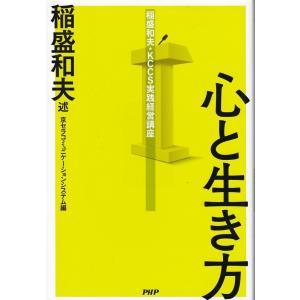 「心と生き方」稲盛和夫★ポイント消化 送料無料
