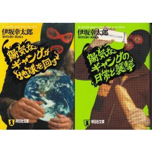 陽気なギャングが地球を回す 陽気なギャングの日常と襲撃 伊坂幸太郎の2冊セットです★ポイント消化 文...