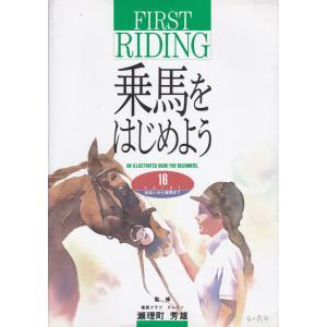 「乗馬をはじめよう」瀬理町芳雄★ポイント消化