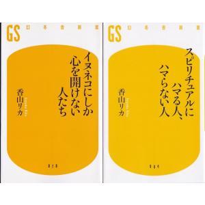 「イヌネコにしか心を開けない人たち」「スピリチャルにハマる人、ハマらない人」香山リカの2冊セットです...