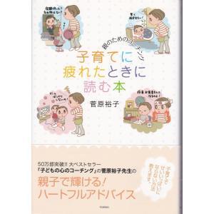 「子育てに疲れたときに読む本」菅原裕子★ポイント消化