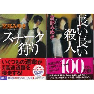 「スナーク狩り」「長い長い殺人」宮部みゆき の2冊セットです★ポイント消化 送料無料 文庫本