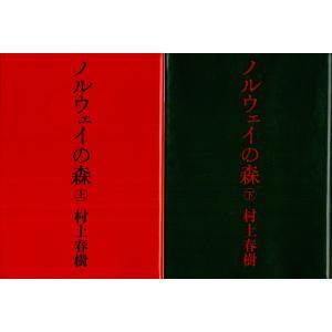 「ノルウェイの森」村上春樹の上下2冊セットです。文庫本