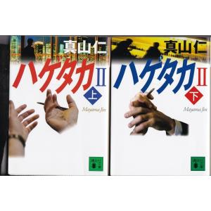ハゲタカII 真山仁の上下2冊セット 文庫本 送料無料