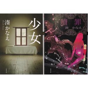 「少女」「贖罪」湊かなえの2冊セットです。 文庫本