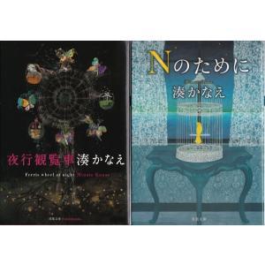「夜行観覧者」「Nのために」湊かなえ の2冊セットです。