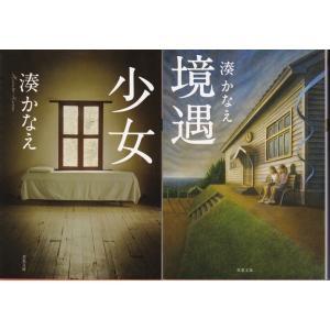 「少女」「境遇」湊かなえの2冊セットです★ポイント消化