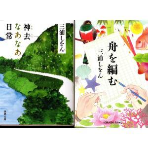 「神去なあなあ日常」「舟を編む」三浦しをんの2冊セットです★ポイント消化 文庫本