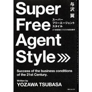 「Super Free Agent Styie」与沢翼★ポイント消化 ビジネスの成功条件