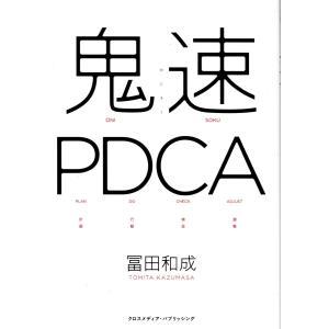 鬼速PDCA 冨田和成★ポイント消化 送料無料