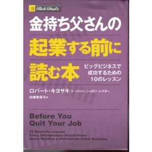 金持ち父さんの起業する前に読む本 ロバート・キヨサキ 送料無料
