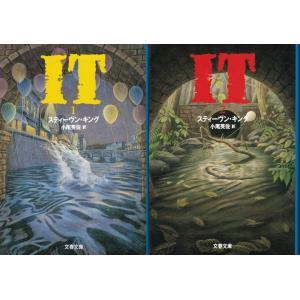 「IT 1」「IT 2」スティーヴン・キングの2冊セットです★ポイント消化 文庫本