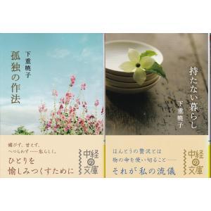 「孤独の作法」「持たない暮らし」下重暁子の2冊セットです★ポイント消化