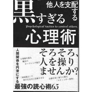 「黒すぎる心理術」★ポイント消化 他人を支配する 読心術