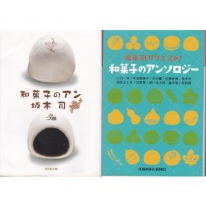 和菓子のアン 和菓子のアンソロジー 坂本司の2冊セットです★ポイント消化 文庫本 送料無料