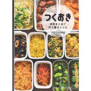 「つくおき」nozomi★ポイント消化 週末まとめて作り置きレシピ 送料無料