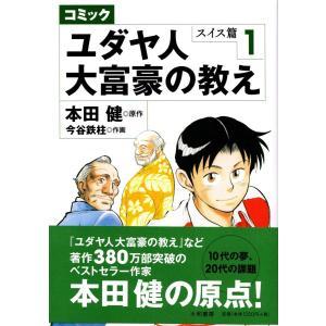 「ユダヤ人大富豪の教え  スイス篇1 コミック」本田健。今谷鉄柱