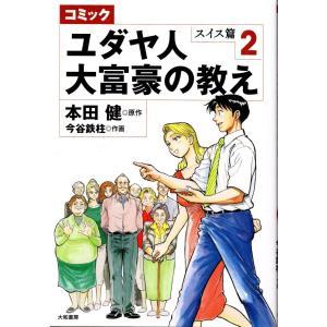 「ユダヤ人大富豪の教え  スイス篇2 コミック」本田健。今谷鉄柱 送料無料