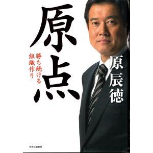 「原点」原辰徳★ポイント消化 野球 勝ち続ける組織作り 監督