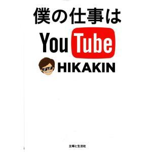 「僕の仕事はYouTube」HIKAKIN★ポイント消化 ヒカキン ユーチューバー