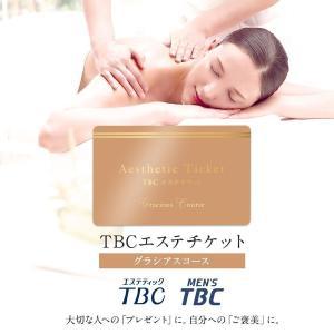 【公式】TBCエステチケット「グラシアスコース」(男女共通)エステ券 ギフト お祝い プレゼント  ...