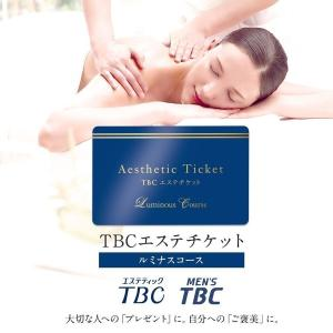 【公式】TBCエステチケット「ルミナスコース」(男女共通)エステ券 ギフト お祝い プレゼント 体験...
