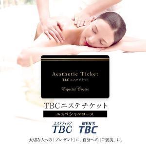 【公式】TBCエステチケット「エスペシャルコース」(男女共通)エステ券 ギフト お祝い プレゼント ...