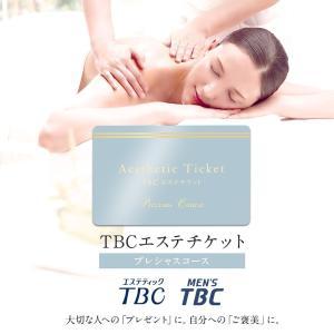 【公式】TBCエステチケット「プレシャスコース」(男女共通)エステ券 ギフト お祝い プレゼント 体...