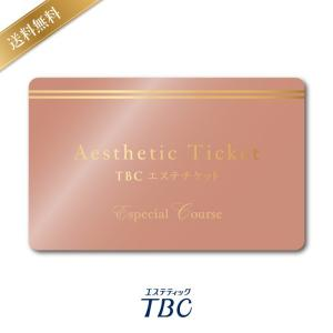 TBCエステチケットとは、全国のTBC・MEN'S TBC全店でエステティックコースがご利用いただけ...