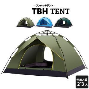テント 2人用 ワンタッチ アウトドア キャンプ UVカット 日よけ 撥水加工 3人用 コンパクト ...