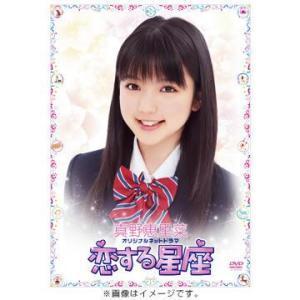 恋する星座/DVD(初回限定封入特典付き)