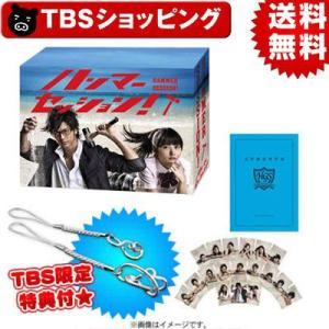 ハンマーセッション!/DVD-BOX(TBSオリジナル特典&初回限定特典付き)