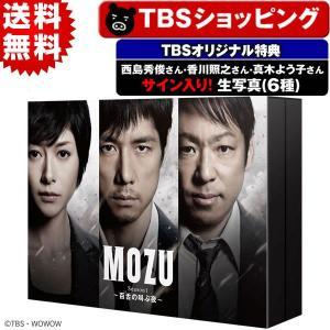 MOZU Season1〜百舌の叫ぶ夜〜 DVD-BOX TBSオリジナル特典&初回生産限定特典付き・7枚組