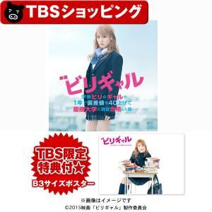 映画ビリギャル プレミアム・エディション Blu-ray TBSオリジナル特典付き