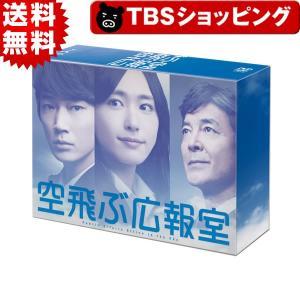 空飛ぶ広報室/DVD-BOX(初回生産封入特典付き・送料無料)