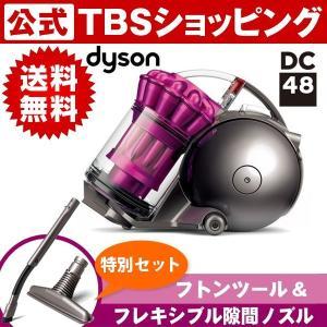 ダイソン DC48 モーターヘッド / dyson  掃除機 キャニスター V4 00787060001705100311【TBSショッピング】|tbsshopping