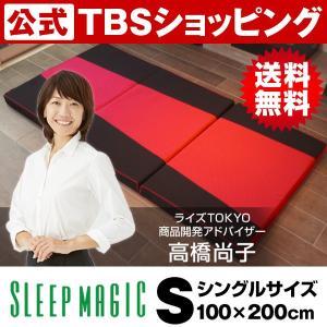 スリープマジック / シングル / 高反発 寝姿勢 寝心地 快眠 熟睡 3つ折り 折りたたみ 00865410001805112050【TBSショッピング】|tbsshopping