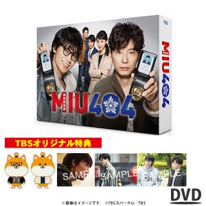 「P10倍」MIU404 / ディレクターズカット版 / DVD-BOX / TBSオリジナル特典付...