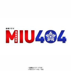MIU404 / オリジナル・サウンドトラック / CD / 綾野剛 星野源 岡田健史 橋本じゅん ...