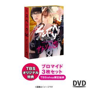 SPEC サーガ 黎明篇 サトリの恋 / DVD TBS オリジナル 特典 付き / 2枚組 / スペック ソフト ドラマ 00919240011905170311【TBSショッピング】