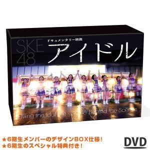 TBSishop初回限定版 ドキュメンタリー映画 アイドル / コンプリート DVD BOX / 松井珠理奈 SKE48 00907870011901180311【TBSショッピング】|tbsshopping