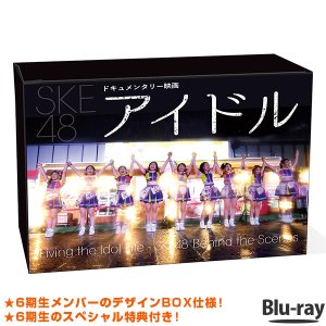 TBSishop初回限定版 ドキュメンタリー映画 アイドル / コンプリート Blu-ray BOX / 松井珠理奈 SKE48 00907860011901180311【TBSショッピング】|tbsshopping