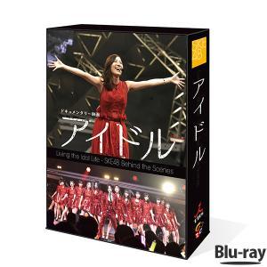 ドキュメンタリー 映画 アイドル / コンプリート Blu-ray BOX / 4枚組 松井珠理奈 SKE48 00907840011901180311【TBSショッピング】|tbsshopping
