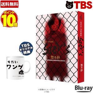 「P10倍」 SPECサーガ完結篇「SICK'S 恕乃抄」 / Blu-ray BOX TBS特典付 & 送料無料 00902990011812100311【TBSショッピング】|tbsshopping