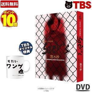 「P10倍」 SPECサーガ完結篇「SICK'S 恕乃抄」 / DVD BOX TBS特典付 & 送料無料 00902980011812100311【TBSショッピング】|tbsshopping