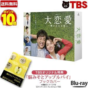 「P10倍」 大恋愛 〜僕を忘れる君と / Blu-ray BOX TBS特典 付 / ブルーレイ ...